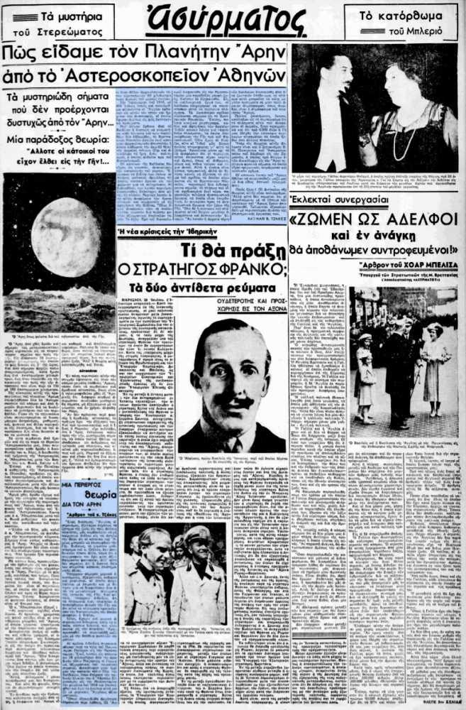 """Το άρθρο, όπως δημοσιεύθηκε στην εφημερίδα """"ΑΣΥΡΜΑΤΟΣ"""", στις 28/07/1939"""