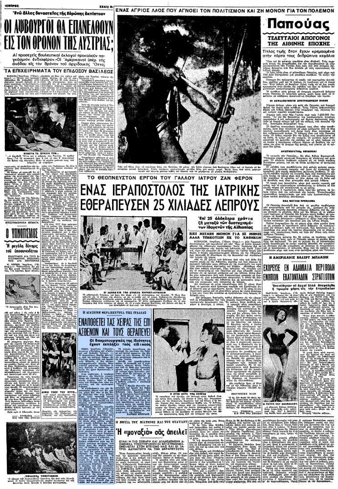 """Το άρθρο, όπως δημοσιεύθηκε στην εφημερίδα """"ΕΜΠΡΟΣ"""", στις 14/04/1956"""