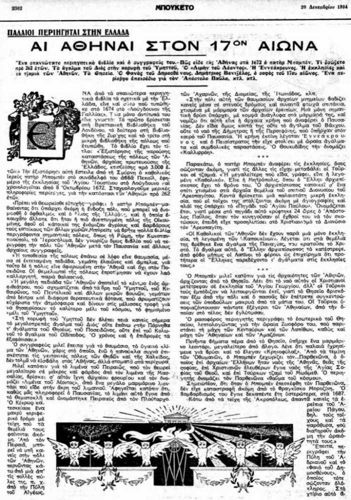 """Το άρθρο, όπως δημοσιεύθηκε στο περιοδικό """"ΜΠΟΥΚΕΤΟ"""", στις 20/12/1934"""