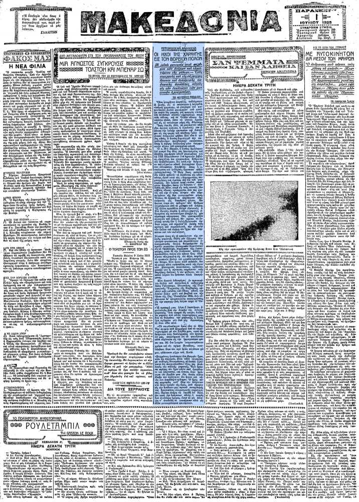 """Το άρθρο, όπως δημοσιεύθηκε στην εφημερίδα """"ΜΑΚΕΔΟΝΙΑ"""", στις 01/06/1928"""