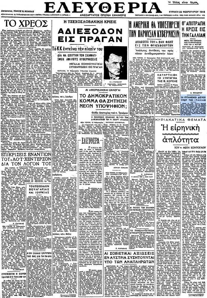 """Το άρθρο, όπως δημοσιεύθηκε στην εφημερίδα """"ΕΛΕΥΘΕΡΙΑ"""", στις 22/02/1948"""