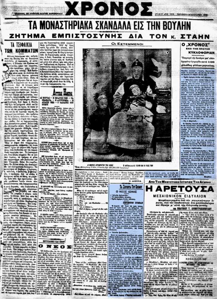 """Το άρθρο, όπως δημοσιεύθηκε στην εφημερίδα """"ΧΡΟΝΟΣ"""", στις 30/01/1909"""