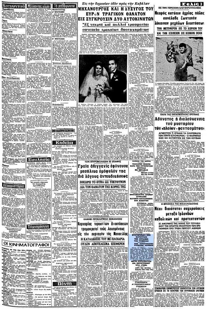 """Το άρθρο, όπως δημοσιεύθηκε στην εφημερίδα """"ΜΑΚΕΔΟΝΙΑ"""", στις 15/07/1969"""