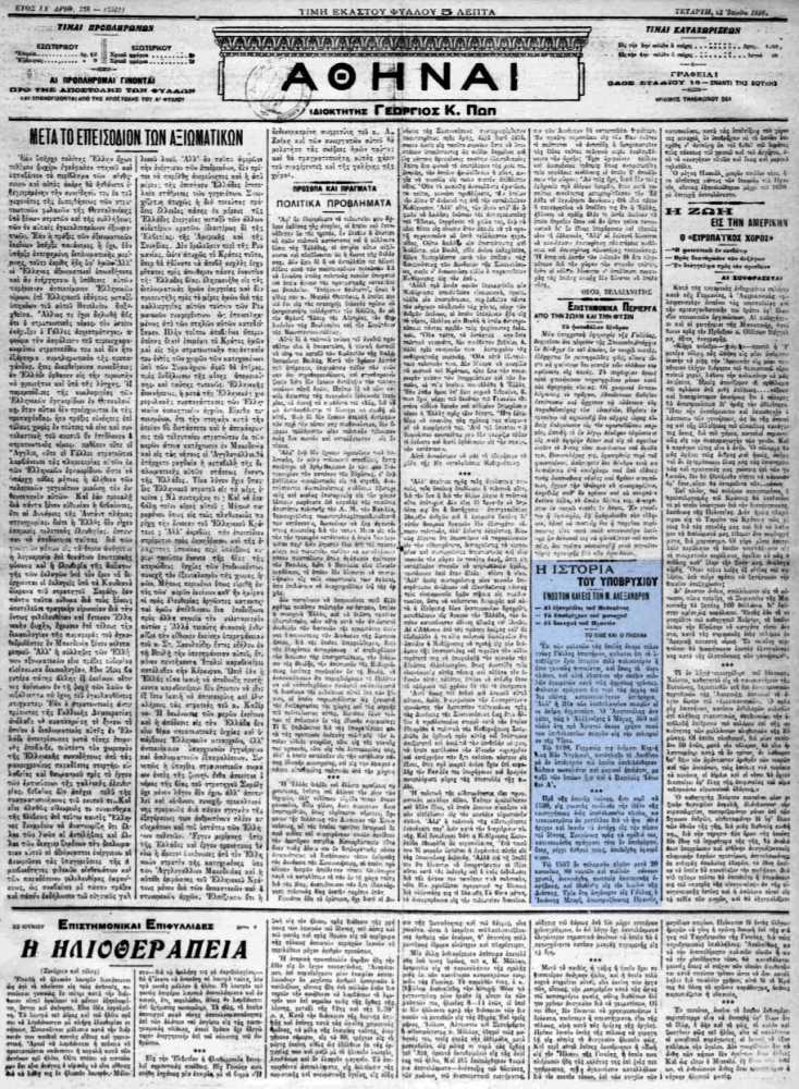 """Το άρθρο, όπως δημοσιεύθηκε στην εφημερίδα """"ΑΘΗΝΑΙ"""", στις 22/06/1916"""