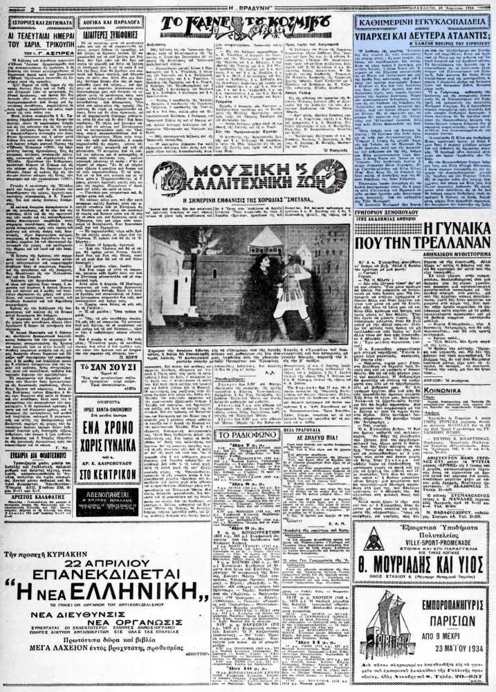 """Το άρθρο, όπως δημοσιεύθηκε στην εφημερίδα """"Η ΒΡΑΔΥΝΗ"""", στις 20/04/1934"""