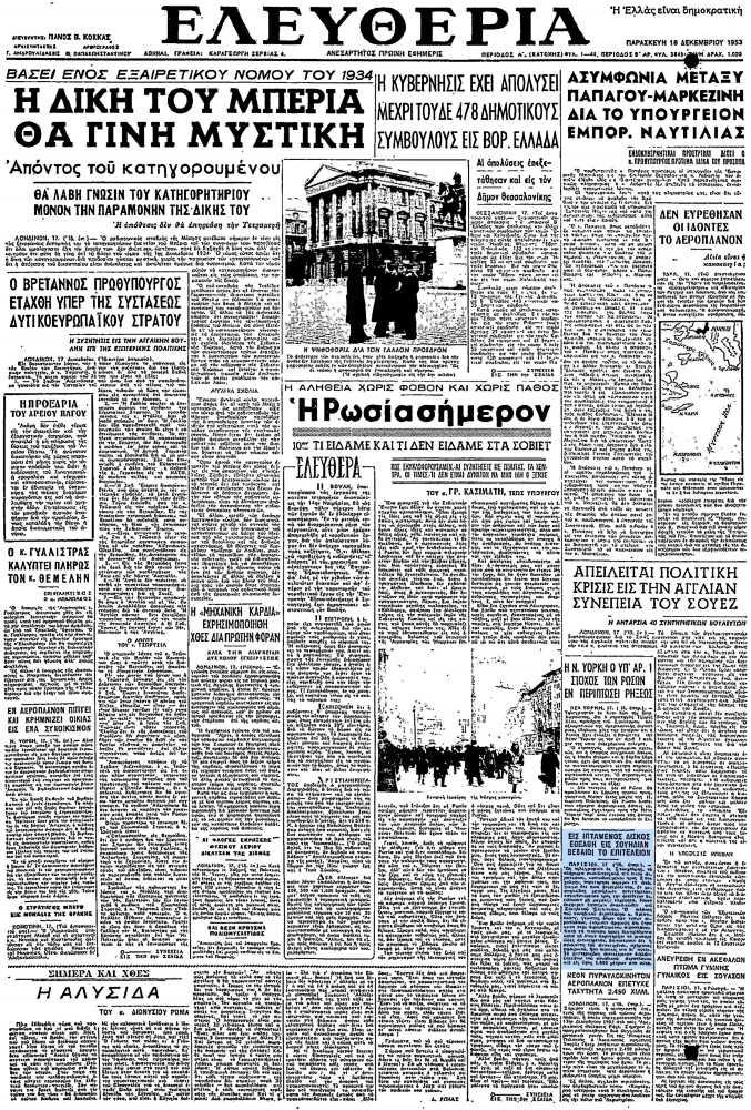 """Το άρθρο, όπως δημοσιεύθηκε στην εφημερίδα """"ΕΛΕΥΘΕΡΙΑ"""", στις 18/12/1953"""
