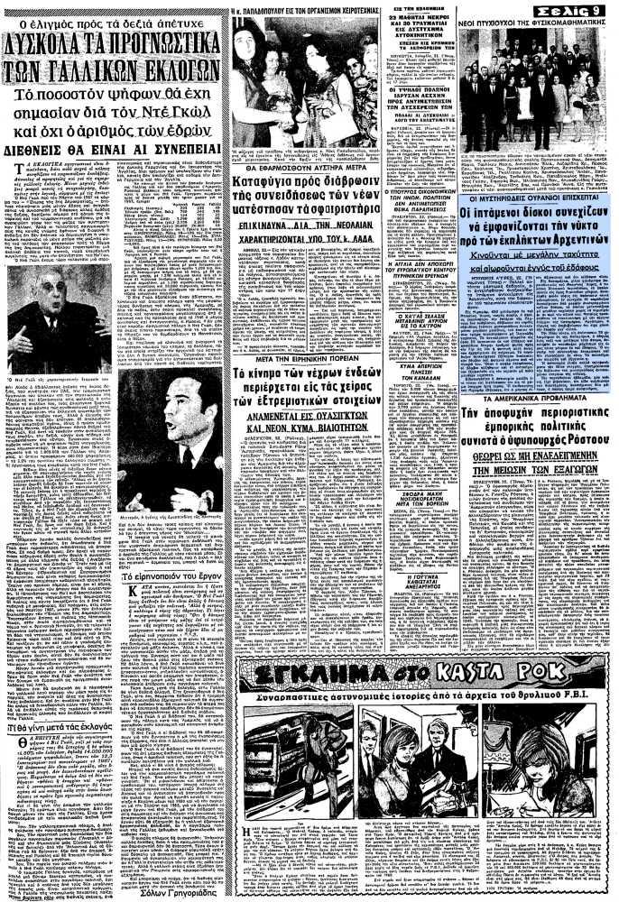 """Το άρθρο, όπως δημοσιεύθηκε στην εφημερίδα """"ΜΑΚΕΔΟΝΙΑ"""", στις 23/06/1968"""