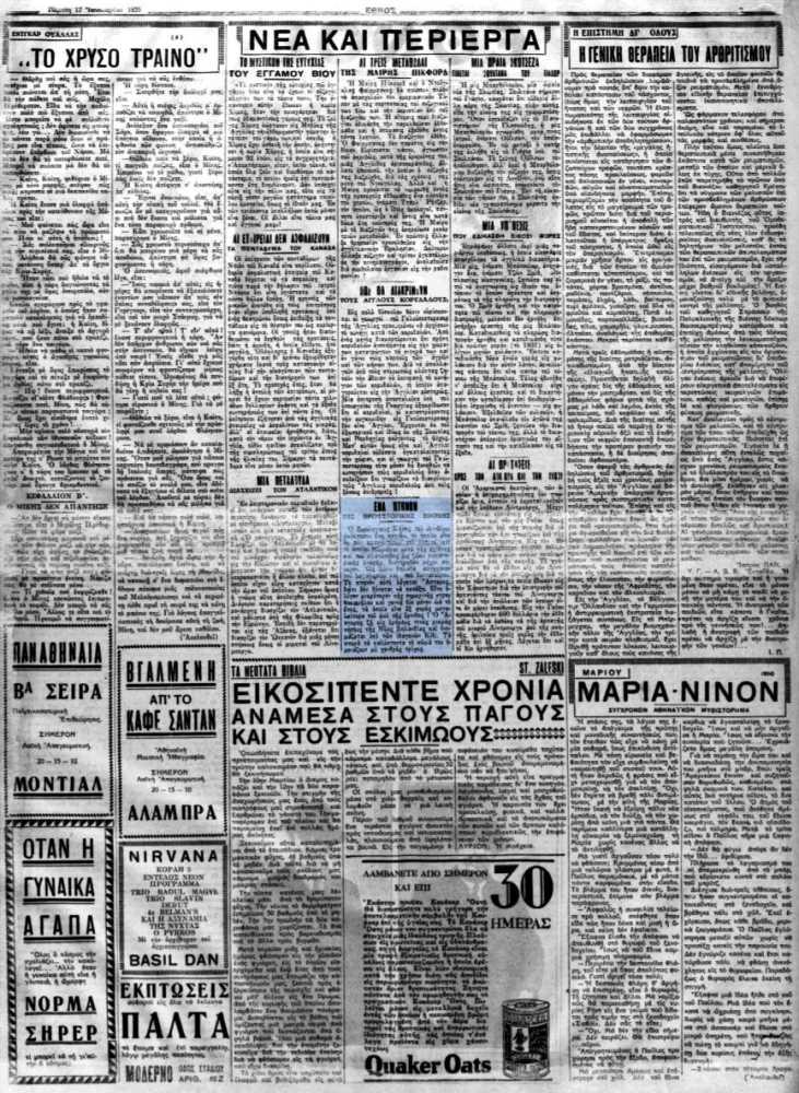 """Το άρθρο, όπως δημοσιεύθηκε στην εφημερίδα """"ΕΘΝΟΣ"""", στις 17/01/1935"""