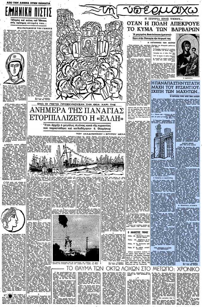 """Το άρθρο, όπως δημοσιεύθηκε στην εφημερίδα """"ΕΛΕΥΘΕΡΙΑ"""", στις 27/10/1957"""