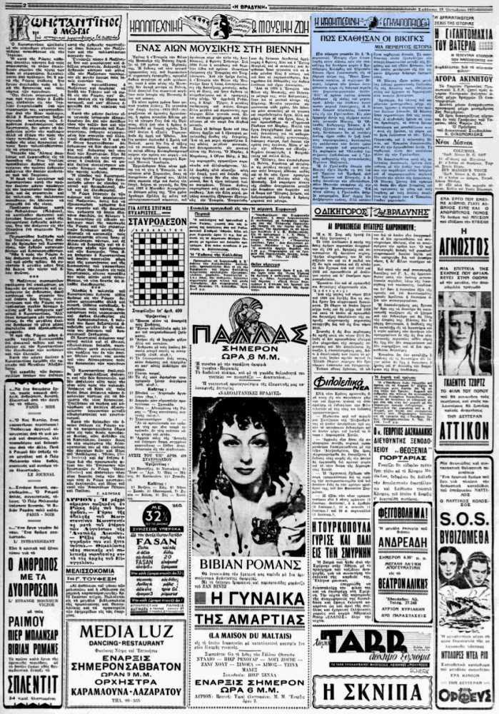 """Το άρθρο, όπως δημοσιεύθηκε στην εφημερίδα """"Η ΒΡΑΔΥΝΗ"""", στις 15/10/1938"""