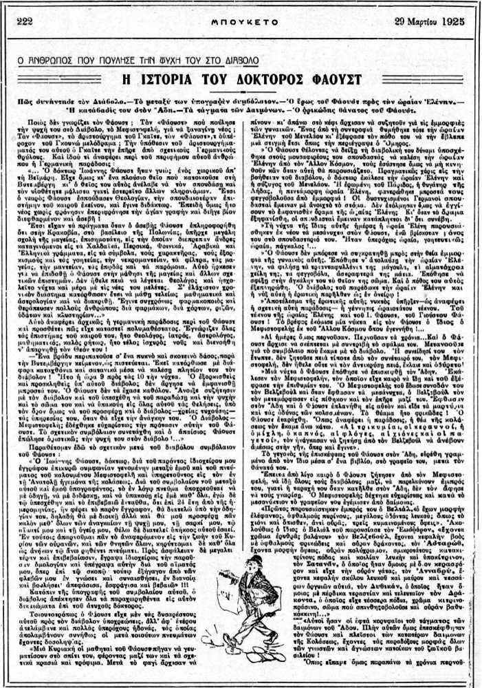 """Το άρθρο, όπως δημοσιεύθηκε στο περιοδικό """"ΜΠΟΥΚΕΤΟ"""", στις 29/03/1925"""