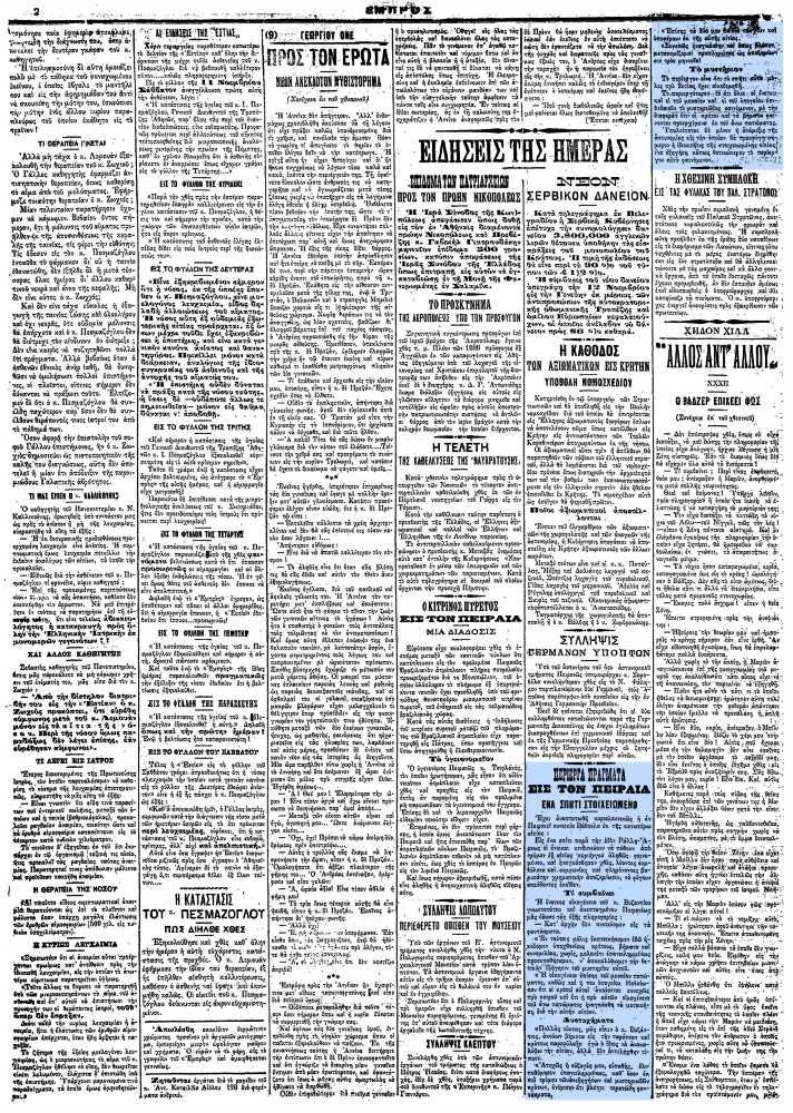 """Το άρθρο, όπως δημοσιεύθηκε στην εφημερίδα """"ΕΜΠΡΟΣ"""", στις 20/11/1906"""