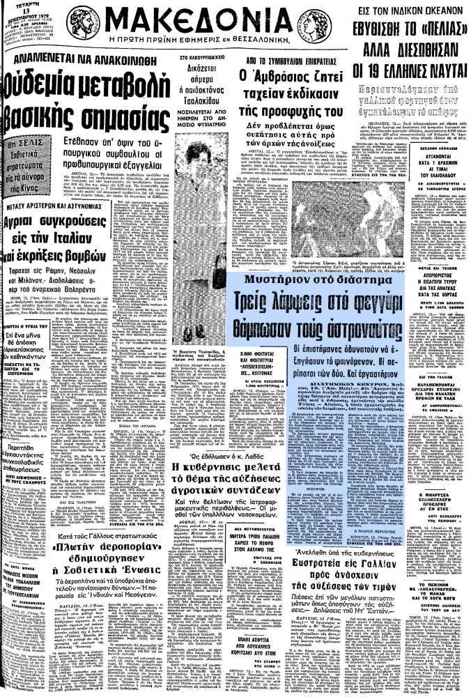 """Το άρθρο, όπως δημοσιεύθηκε στην εφημερίδα """"ΜΑΚΕΔΟΝΙΑ"""", στις 13/12/1972"""