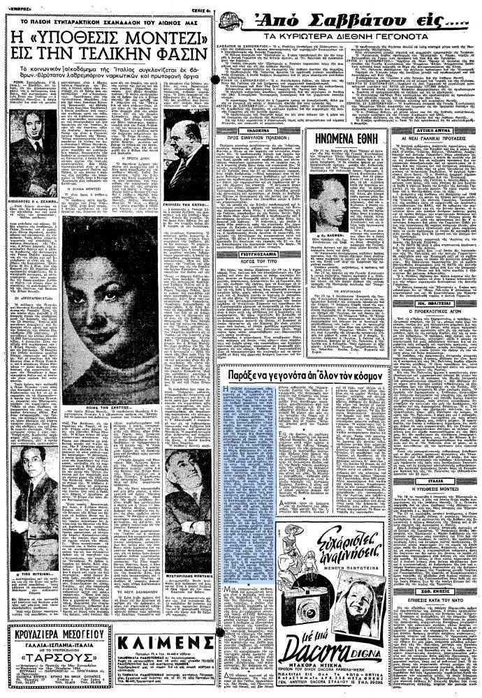 """Το άρθρο, όπως δημοσιεύθηκε στην εφημερίδα """"ΕΜΠΡΟΣ"""", στις 25/09/1954"""
