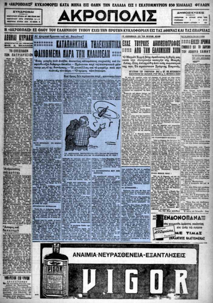 """Το άρθρο, όπως δημοσιεύθηκε στην εφημερίδα """"ΑΚΡΟΠΟΛΙΣ"""", στις 01/03/1931"""