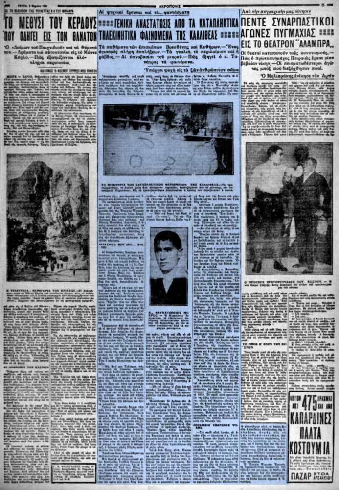 """Το άρθρο, όπως δημοσιεύθηκε στην εφημερίδα """"ΑΚΡΟΠΟΛΙΣ"""", στις 03/03/1931"""