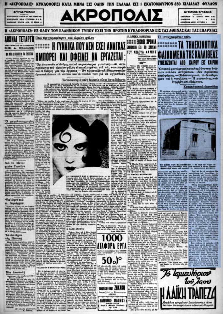 """Το άρθρο, όπως δημοσιεύθηκε στην εφημερίδα """"ΑΚΡΟΠΟΛΙΣ"""", στις 11/03/1931"""