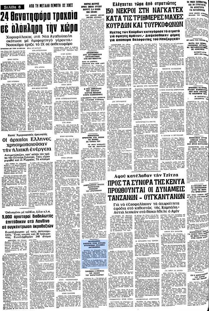 """Το άρθρο, όπως δημοσιεύθηκε στην εφημερίδα """"ΜΑΚΕΔΟΝΙΑ"""", στις 25/04/1979"""