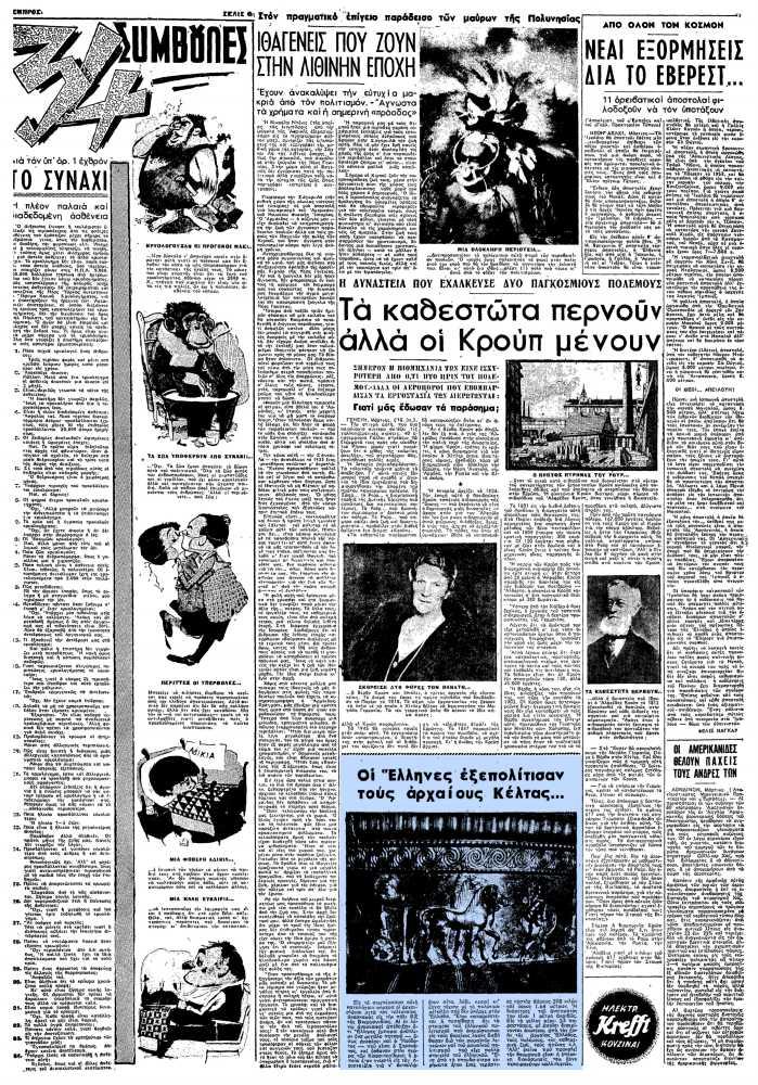 """Το άρθρο, όπως δημοσιεύθηκε στην εφημερίδα """"ΕΜΠΡΟΣ"""", στις 26/03/1955"""