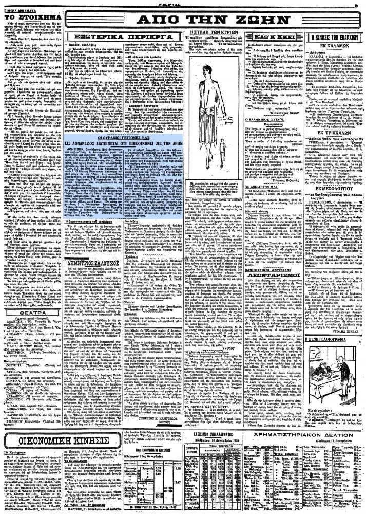 """Το άρθρο, όπως δημοσιεύθηκε στην εφημερίδα """"ΣΚΡΙΠ"""", στις 12/12/1926"""