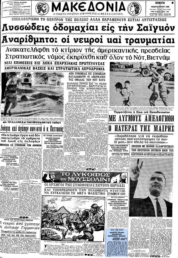 """Το άρθρο, όπως δημοσιεύθηκε στην εφημερίδα """"ΜΑΚΕΔΟΝΙΑ"""", στις 01/02/1968"""