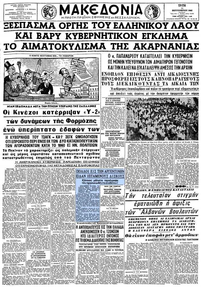 """Το άρθρο, όπως δημοσιεύθηκε στην εφημερίδα """"ΜΑΚΕΔΟΝΙΑ"""", στις 11/09/1962"""