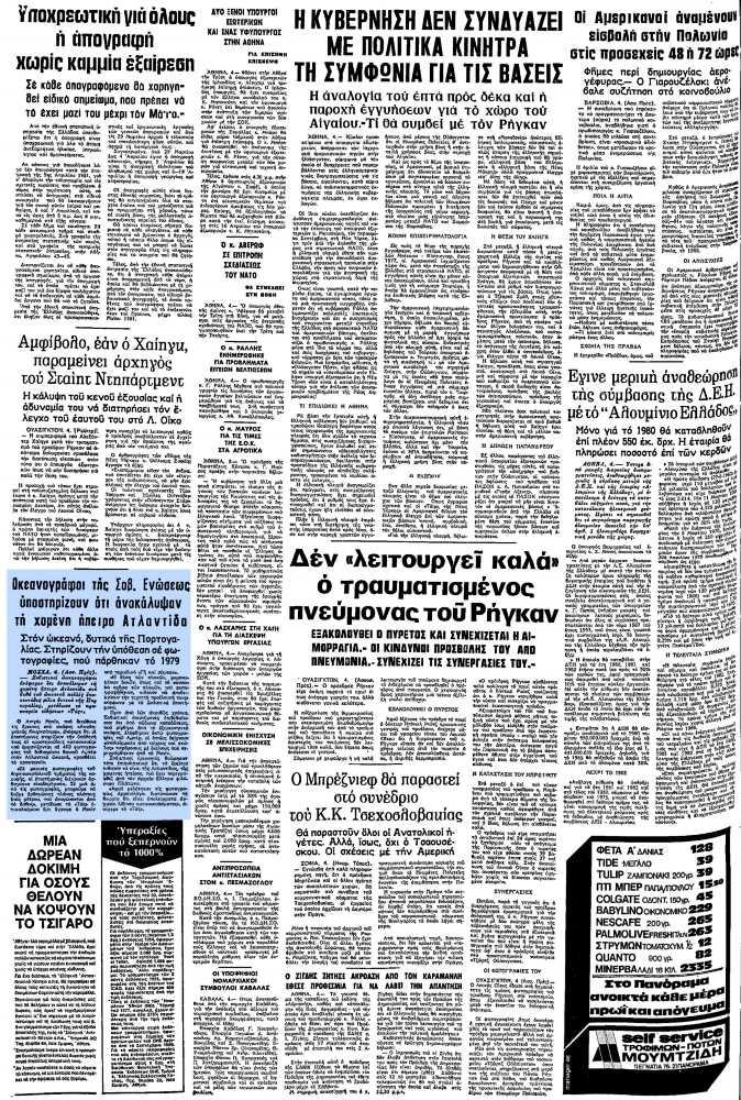 """Το άρθρο, όπως δημοσιεύθηκε στην εφημερίδα """"ΜΑΚΕΔΟΝΙΑ"""", στις 05/04/1981"""