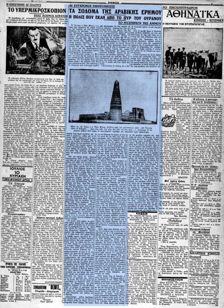 """Το άρθρο, όπως δημοσιεύθηκε στην εφημερίδα """"ΕΘΝΟΣ"""", στις 09/07/1932"""