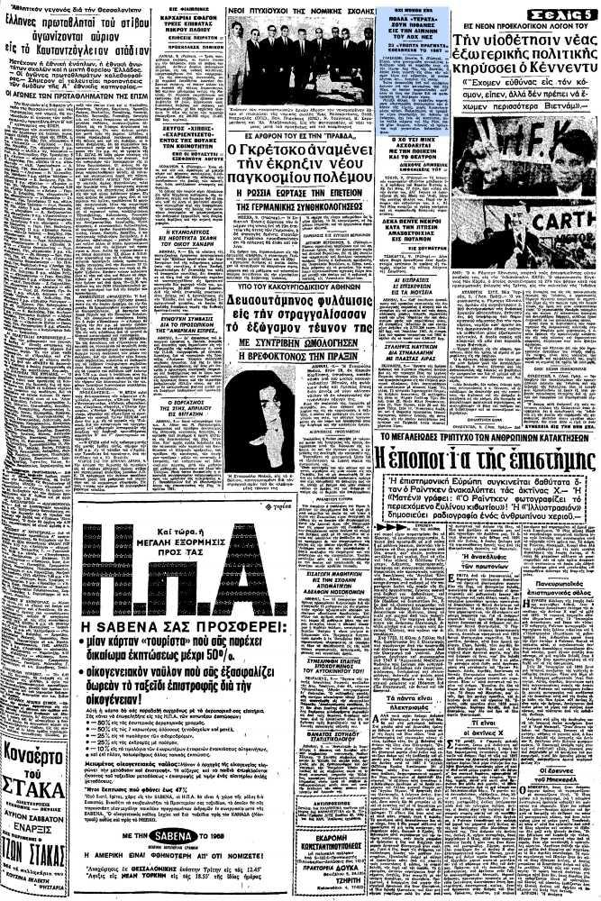 """Το άρθρο, όπως δημοσιεύθηκε στην εφημερίδα """"ΜΑΚΕΔΟΝΙΑ"""", στις 10/05/1968"""