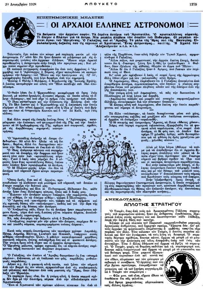 """Το άρθρο, όπως δημοσιεύθηκε στο περιοδικό """"ΜΠΟΥΚΕΤΟ"""", στις 20/12/1928"""