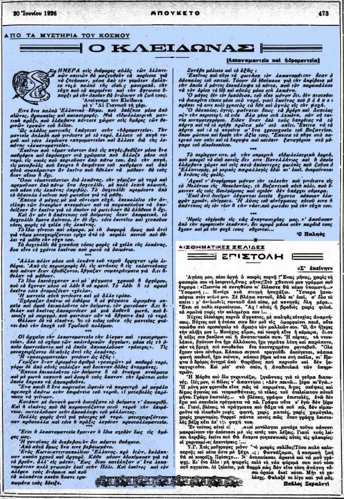 """Το άρθρο, όπως δημοσιεύθηκε στο περιοδικό """"ΜΠΟΥΚΕΤΟ"""", στις 20/06/1926"""