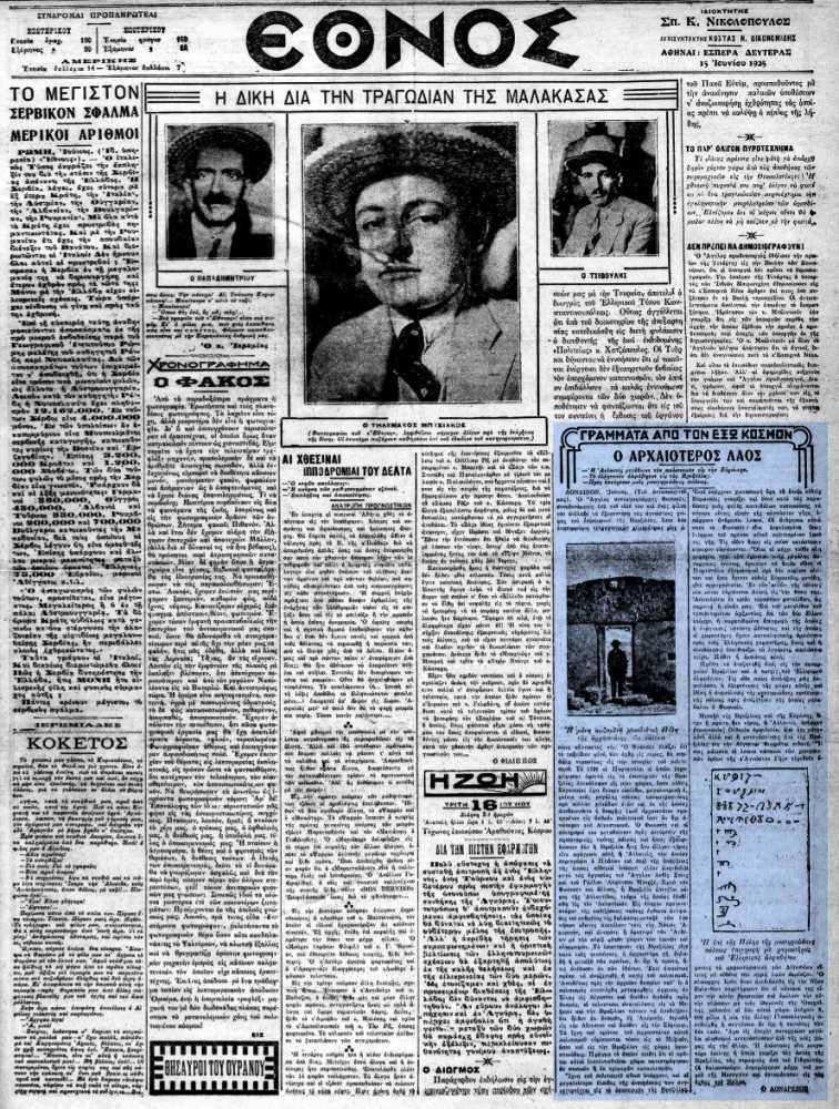 """Το άρθρο, όπως δημοσιεύθηκε στην εφημερίδα """"ΕΘΝΟΣ"""", στις 15/06/1925"""