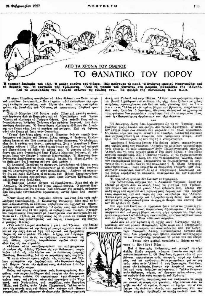"""Το άρθρο, όπως δημοσιεύθηκε στο περιοδικό """"ΜΠΟΥΚΕΤΟ"""", στις 24/02/1927"""