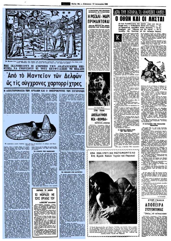 """Το άρθρο, όπως δημοσιεύθηκε στην εφημερίδα """"ΕΜΠΡΟΣ"""", στις 13/01/1962"""