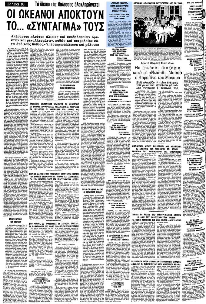 """Το άρθρο, όπως δημοσιεύθηκε στην εφημερίδα """"ΜΑΚΕΔΟΝΙΑ"""", στις 14/06/1980"""