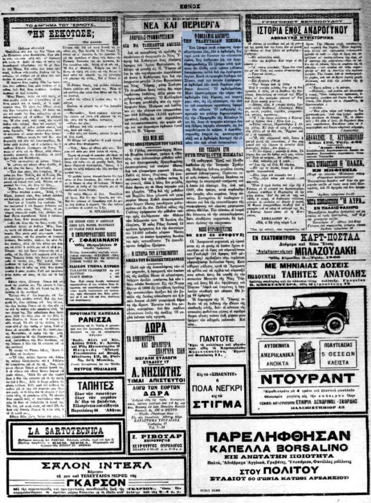 """Το άρθρο, όπως δημοσιεύθηκε στην εφημερίδα """"ΕΘΝΟΣ"""", στις 16/12/1924"""