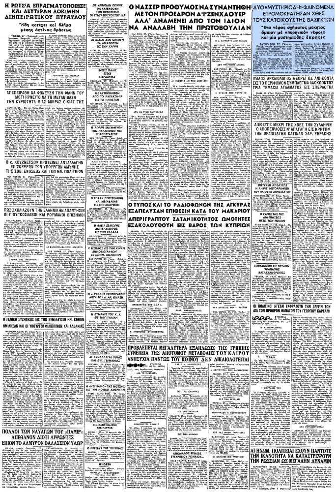 """Το άρθρο, όπως δημοσιεύθηκε στην εφημερίδα """"ΜΑΚΕΔΟΝΙΑ"""", στις 28/09/1957"""