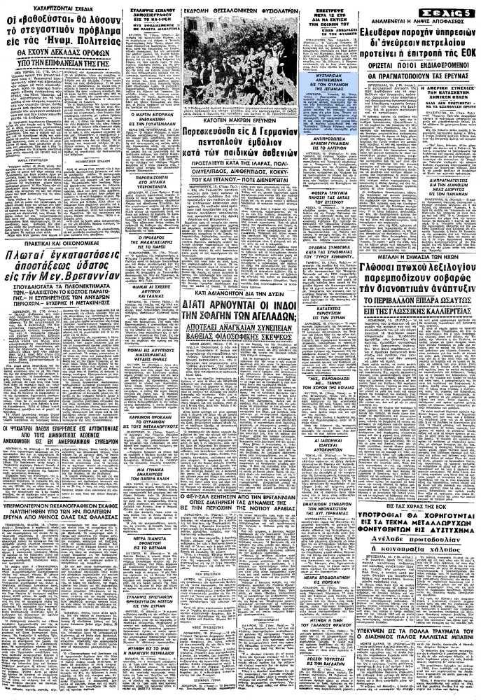 """Το άρθρο, όπως δημοσιεύθηκε στην εφημερίδα """"ΜΑΚΕΔΟΝΙΑ"""", στις 11/05/1967"""
