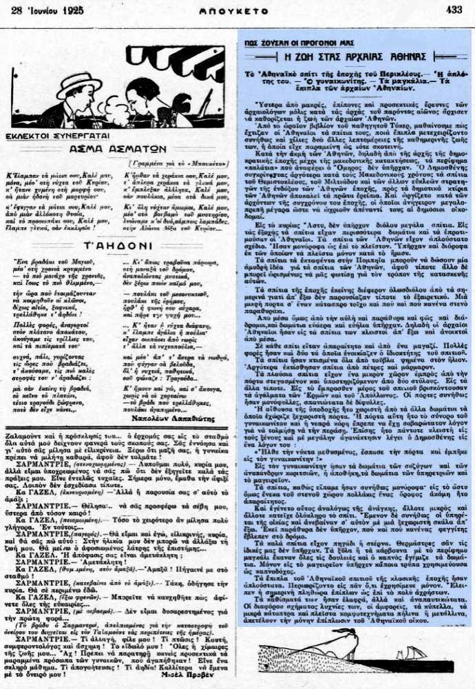 """Το άρθρο, όπως δημοσιεύθηκε στο περιοδικό """"ΜΠΟΥΚΕΤΟ"""", στις 28/06/1925"""