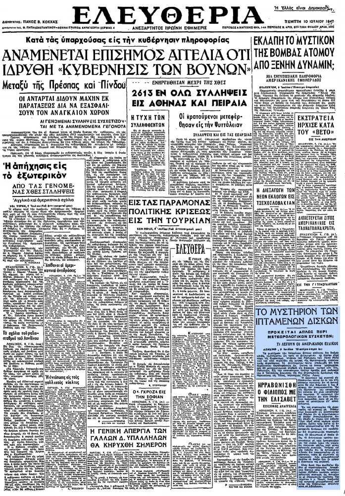 """Το άρθρο, όπως δημοσιεύθηκε στην εφημερίδα """"ΕΛΕΥΘΕΡΙΑ"""", στις 10/07/1947"""