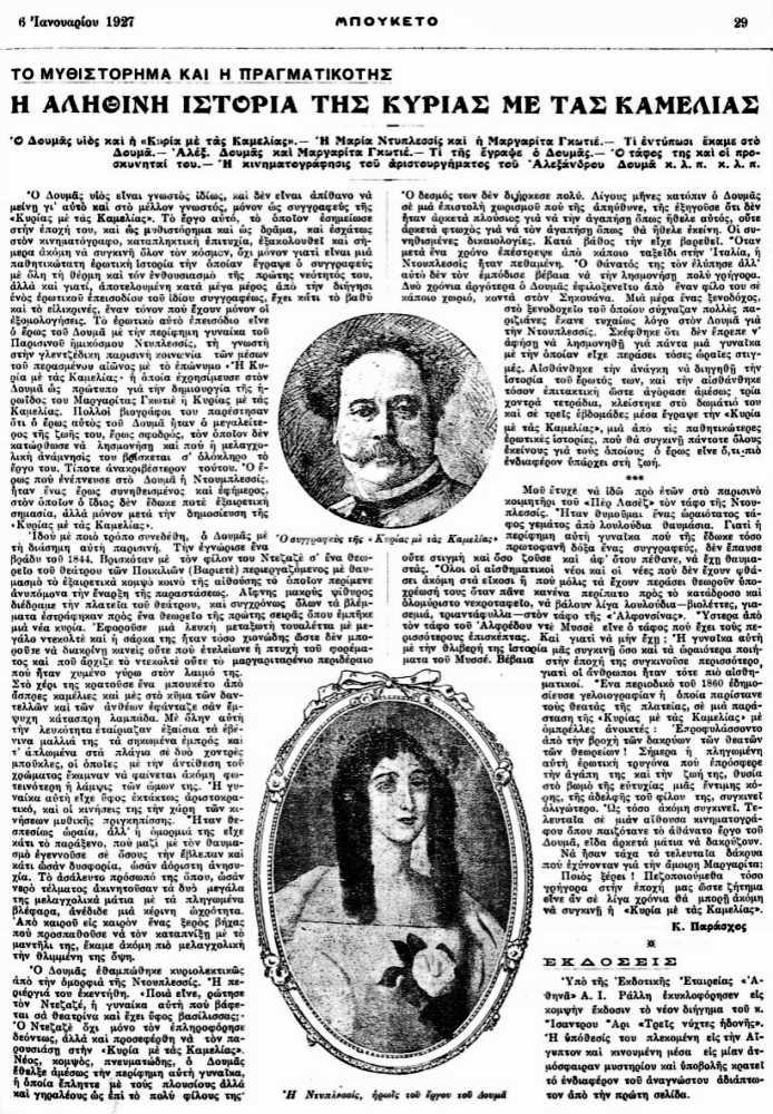 """Το άρθρο, όπως δημοσιεύθηκε στο περιοδικό """"ΜΠΟΥΚΕΤΟ"""", στις 06/01/1927"""