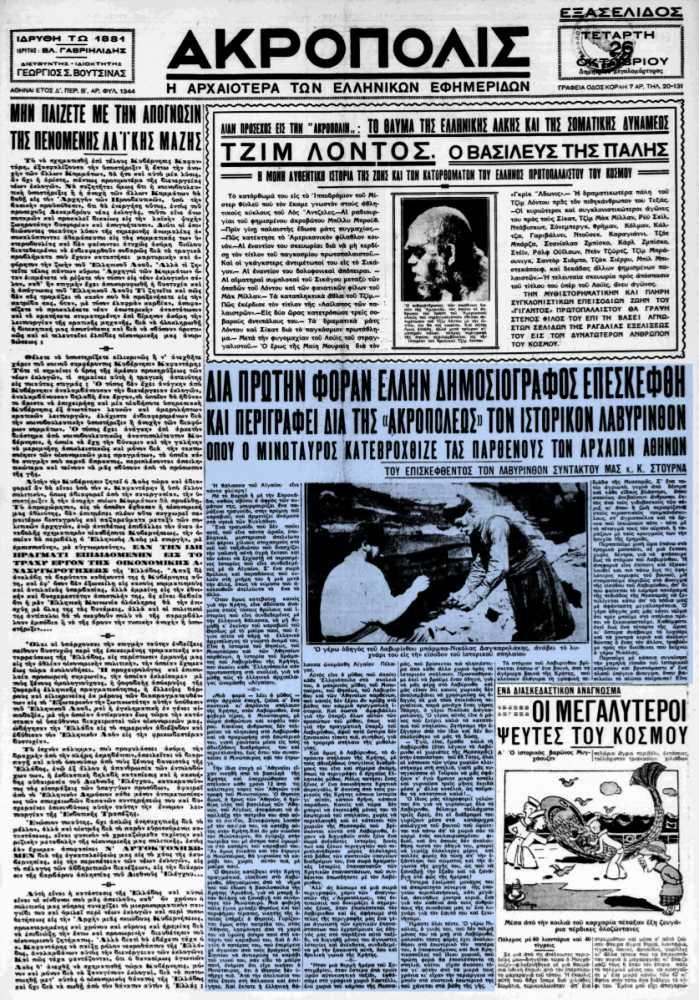 """Το άρθρο, όπως δημοσιεύθηκε στην εφημερίδα """"ΑΚΡΟΠΟΛΙΣ"""", στις 26/10/1932"""