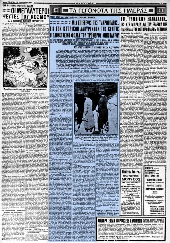 """Το άρθρο, όπως δημοσιεύθηκε στην εφημερίδα """"ΑΚΡΟΠΟΛΙΣ"""", στις 27/10/1932"""
