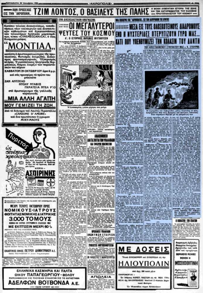 """Το άρθρο, όπως δημοσιεύθηκε στην εφημερίδα """"ΑΚΡΟΠΟΛΙΣ"""", στις 28/10/1932"""