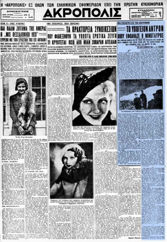 """Το άρθρο, όπως δημοσιεύθηκε στην εφημερίδα """"ΑΚΡΟΠΟΛΙΣ"""", στις 30/10/1932"""