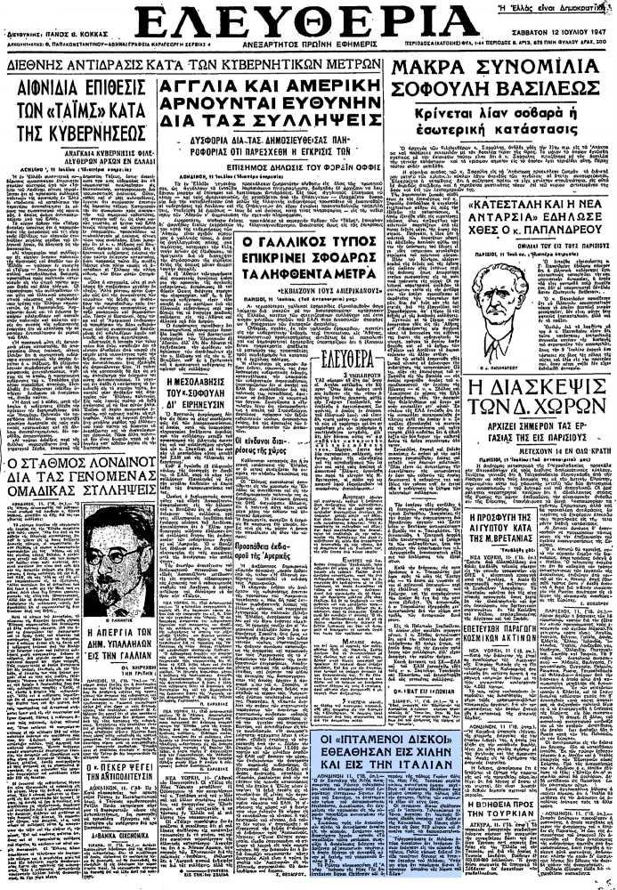 """Το άρθρο, όπως δημοσιεύθηκε στην εφημερίδα """"ΕΛΕΥΘΕΡΙΑ"""", στις 12/07/1947"""