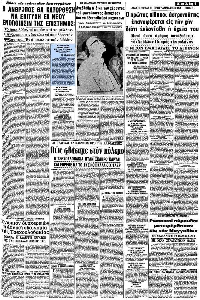 """Το άρθρο, όπως δημοσιεύθηκε στην εφημερίδα """"ΜΑΚΕΔΟΝΙΑ"""", στις 08/07/1969"""