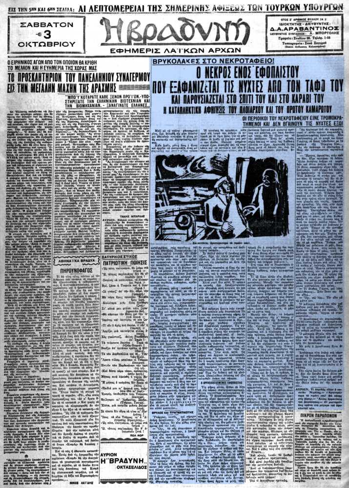 """Το άρθρο, όπως δημοσιεύθηκε στην εφημερίδα """"Η ΒΡΑΔΥΝΗ"""", στις 03/10/1931"""