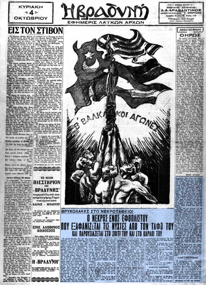 """Το άρθρο, όπως δημοσιεύθηκε στην εφημερίδα """"Η ΒΡΑΔΥΝΗ"""", στις 04/10/1931"""