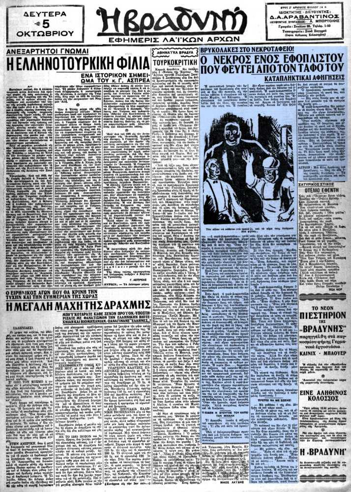 """Το άρθρο, όπως δημοσιεύθηκε στην εφημερίδα """"Η ΒΡΑΔΥΝΗ"""", στις 05/10/1931"""